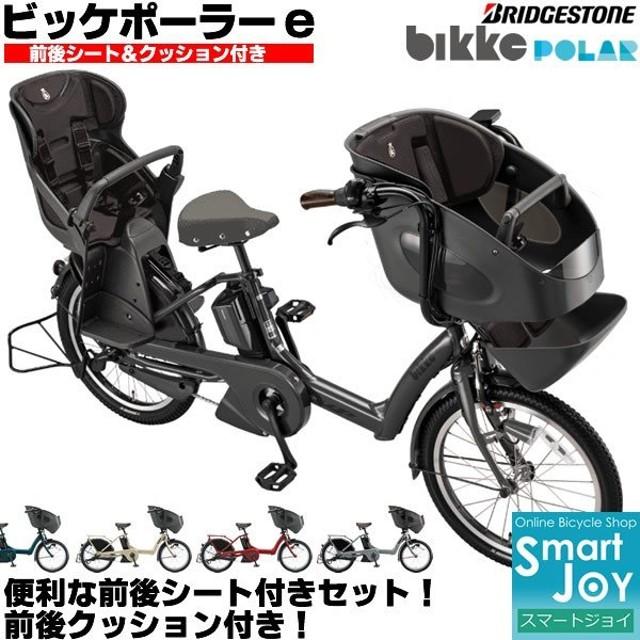 (前後クッション付) 前後シート付 ビッケポーラーe BR0C49 2019年モデル ブリヂストン 電動自転車 子供乗せ 3人乗り自転車