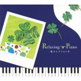 リラクシング・ピアノ嵐コレクション 2