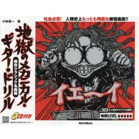 地獄のメカニカル・ギター・ドリル 絶命クラシック名曲編 (CD付)