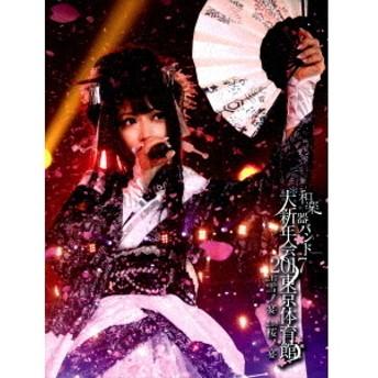 和楽器バンド/和楽器バンド 大新年会2017東京体育館 雪ノ宴・桜ノ宴 初回生産限定盤 B