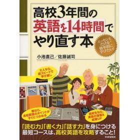 高校3年間の英語を14時間でやり直す本