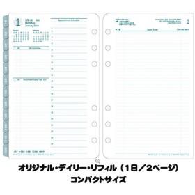 フランクリン・プランナー オリジナル・デイリー・リフィル(1日2ページ) 7月/10月始まり兼用 コンパクトサイズ 63939