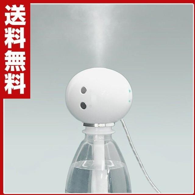 加湿器 超音波加湿器 超音波式加湿器 ペットボトル加湿器 クラウン ホワイト USB接続 SH-CR50WTE ホワイト ペットボトル 加湿器 加湿機 ミスト デスク オフィス