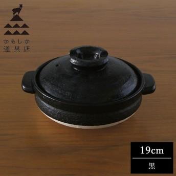 かもしか道具店 まあるい土鍋 こぶり(直径19cm、高さ11cm) 黒