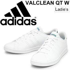 スニーカー レディース/アディダス adidas VALCLEAN バルクリーン QT W/コートタイプ ローカット シューズ 女性用 B44676/VALCLEANQTW