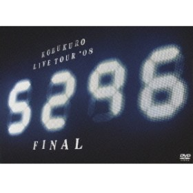 """コブクロ/LIVE TOUR '08 """"5296"""" FINAL"""