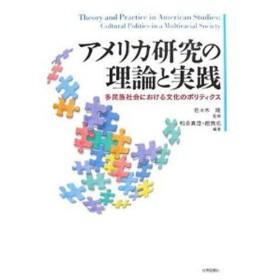 アメリカ研究の理論と実践 多民族社会における文化のポリティクス
