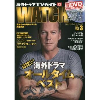 海外ドラマTVガイド WATCH Vol.3 2015 WINTER 海外ドラマオールタイム・ベスト