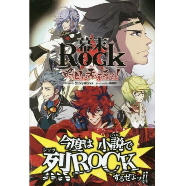 幕末Rock明日は未来来(みらく)る!