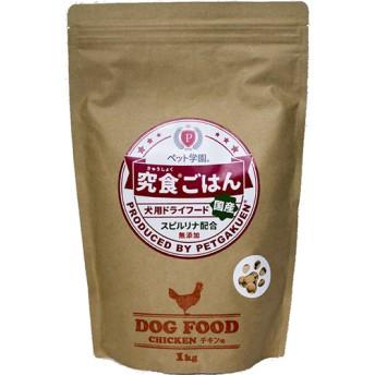 ペット学園 究食ごはん チキン (1kg)