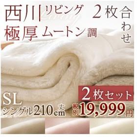 2枚まとめ買い 西川 2枚合わせ毛布 シングルサイズ 日本製 ムートン調 アクリル毛布 吸湿 発熱 西川リビング 泉大津 無地 ブランケット 毛