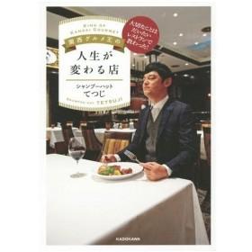 関西グルメ王の人生が変わる店 大切なことはだいたいレストランで教わった!/てつじ/著