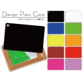パスケース 定期入れ カードケース カラー単色 レディース ICカードケース かわいい おしゃれ ギフト 誕生日 ICOCA Suica PiTaPa ドレスマ PC-CLP-V