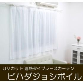 (UVカット)遮熱タイプレースカーテン2枚組 ビハダジョシボイル (UNI)100×103cmホワイト(#9885760)レースカーテン 2枚組