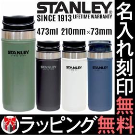 (名入れ・ラッピング無料) スタンレー サーモマグ ボトル タンブラー 水筒 アドベンチャーマグ アウトドア 473ml STANLEY ギフト 新生活 プレゼント 父の日