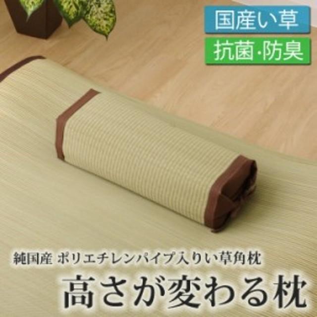 高さ調節可能ポリエチレンパイプ入りい草角枕 高さが変わるまくら中材PP IB40×15cmい草枕 イ草枕 国産 イ草 調節