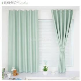 Lovoski ピンチプリーツカーテン ウィンドウカーテン ブラインドカーテン 魅力的 全5色3サイズ - グリーン, 150x250cm