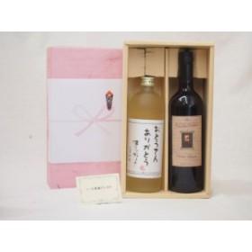 秋の贈り物 イタリアワイン 麦焼酎2本セット(赤ワイン750ml おとうさんありがとう夢のひととき720ml)ギフト のし可