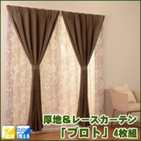 一人暮らしに カーテン4枚セット 遮光カーテン 4枚組 プロト  UNI幅100×3サイズ135/178/200cm丈新生活