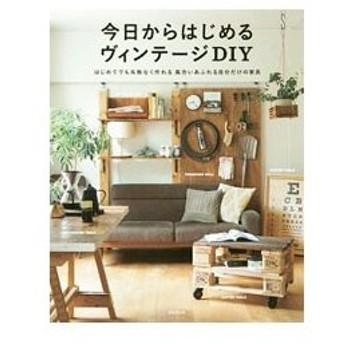 今日からはじめるヴィンテージDIY/成美堂出版
