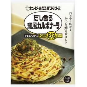 キユーピー あえるパスタソース だし香る和風カルボナーラ (28.5g2)