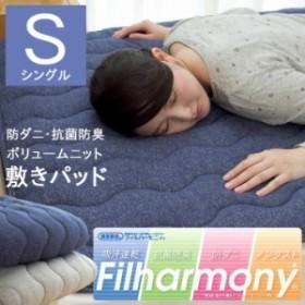 敷きパッド シングル 抗菌防臭 ボリュームニット敷きパッド 約100×205cm吸汗速乾 洗える ベッドパッド 防ダニ