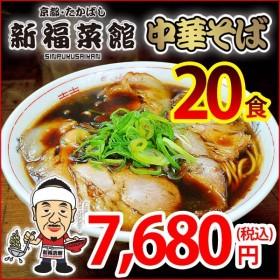 京都たかばし 新福菜館 中華そば 20食 醤油 ラーメン 名店の味 老舗 京都ラーメン しょうゆラーメン コク旨 秘伝 醤油たれ