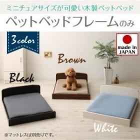 ベッド [フレームのみ] フレームカラー:ブラック ミニチュアサイズが可愛い木製ペットベッド Catnel キャトネル