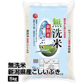 m_元年新米 無洗米 新潟産 こしいぶき 5kg_4995856982005_1