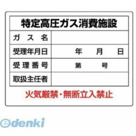 【最大1000円OFFクーポン利用可能】ユニット [82757] 高圧ガス標識 特定高圧ガス消費施設・エコユニボード・450X600【期間:1/10 10:0