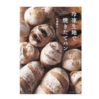 冷凍生地で焼きたてパン/高橋雅子(1969〜)
