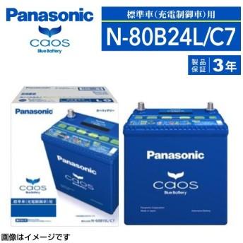 パナソニック 80B24L ブルー バッテリー カオス 国産車用 N-80B24L/C7 保証付