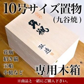 ギフト専用木箱 10号置物用 「即日発送対応」 ( 当店の商品と一緒にご注文ください )