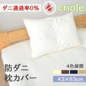 防ダニ 枕カバー  クリオル サイズ:約43×63cmブラウン、ベージュ、クリーム、ネイビー