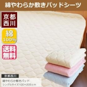 京都西川 綿100%綿やわらか敷きパッドシーツ シングルサイズ【送料無料】 オールシーズン快