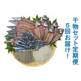 【5回お届け】浜口海産物店の干物セット定期便