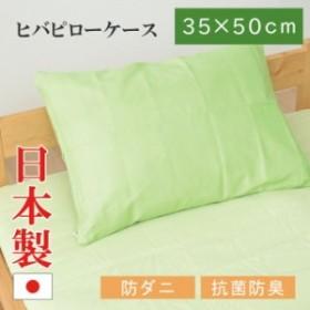 1つは欲しい!疲れた日もゆったりくつろげます。青森産天然 ヒバピローケース グリーンサイズ約35×50cm(#2903819枕カバー