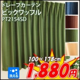ドレープカーテン  ビッグワッフル PT2154SD  IT100×178cm 2枚組ドレープカーテン ワッフル生地 既製品 おしゃれ