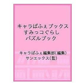 すみっコぐらしパズルブック 全99もん!! / キャラぱふぇ編集部 / サンエックス株式会社