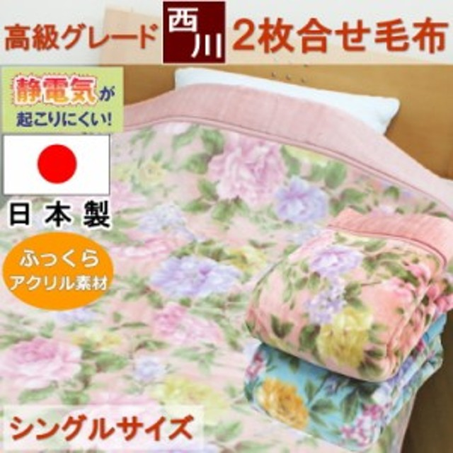 西川 2枚合せ毛布 日本製 シングル 高級グレード2枚合せ(アクリル100%)東京西川毛布