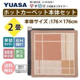 YUASA ホットカーペット本体セット 2帖/YSC-20ST-MS 2帖