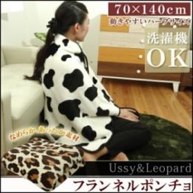 フランネルポンチョ アニマルプリント 70×140cm毛布 カジュアル 人気 豹柄 牛柄 おしゃれ ウシ ヒョウtm