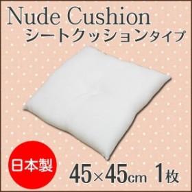 日本製ヌードクッション シートクッションタイプ 約45×45cmシートクッション 無地 クッション 中身 中袋 中材 清潔 手芸 業務用