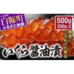 いくら醤油漬(鱒卵)【500g(250g×2)】