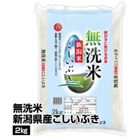 m_元年新米 無洗米 新潟産 こしいぶき 2kg_4995856981992_1