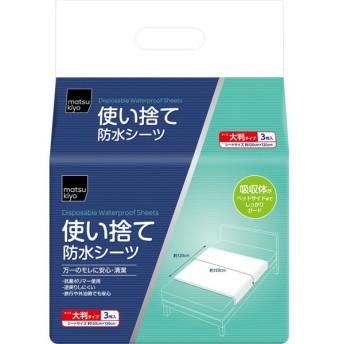 matsukiyo 使い捨て防水シーツ 大判サイズ 3枚
