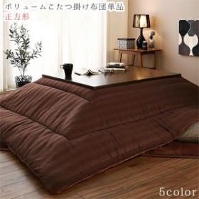 裏プレミアム毛布つき モダンストライプボリュームこたつ用掛け布団単品 正方形(75×75cm)天板