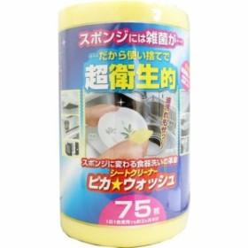 シートクリーナー ピカウォッシュ(1ロール)(発送可能時期:通常3-7日で発送予定)[キッチン用洗剤(シートタイプ)]