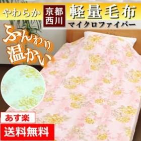 西川 毛布(京都西川 毛布) マイクロファイバー軽量毛布 シングル 【送料無料】(リテラ)