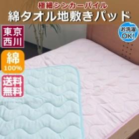 東京西川 綿100%タオル地シンカーパイル敷きパッドシーツシングルサイズ【送料無料】